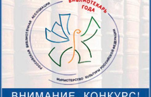 IV Всероссийский конкурс «Библиотекарь года – 2016»