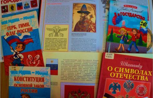 Экспозиция к Дню российского флага