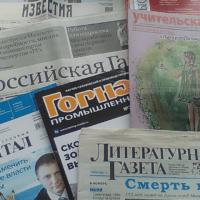 Магаданская область в центральной печати с 28 мая по 20 июня 2017 года