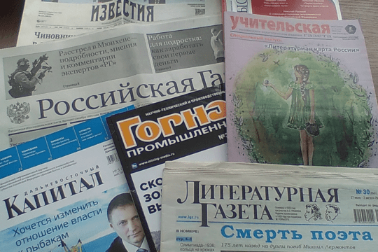 Магаданская область в центральной печати  с 6 июля по 4 августа 2019 года