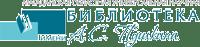 МОУНБ им. А.С. Пушкина