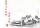 Прием на курсы китайского языка до 4 декабря 2016 г.