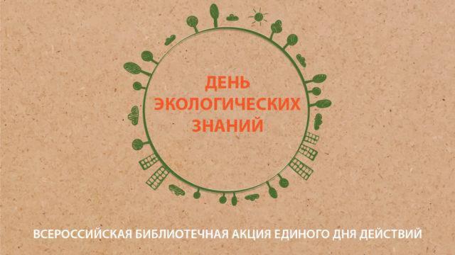 Всероссийская библиотечная акция единого дня действий «День экологических знаний»