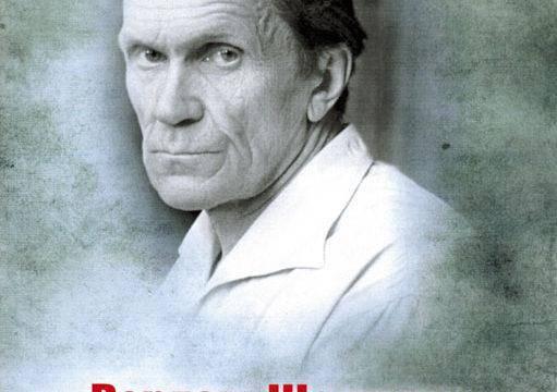 Варлам Шаламов. Воскрешение памяти