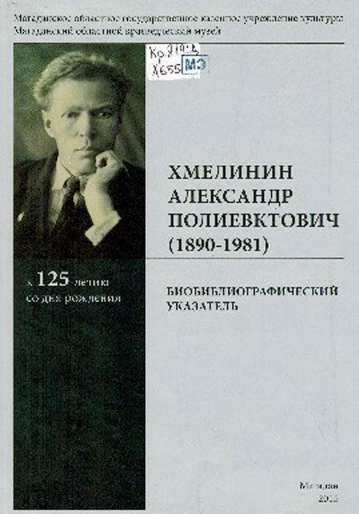 Александр Полиевктович Хмелинин