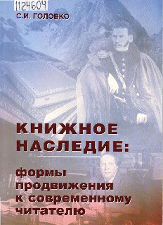 Головко С. И. Книжное наследие: формы продвижения к современному читателю