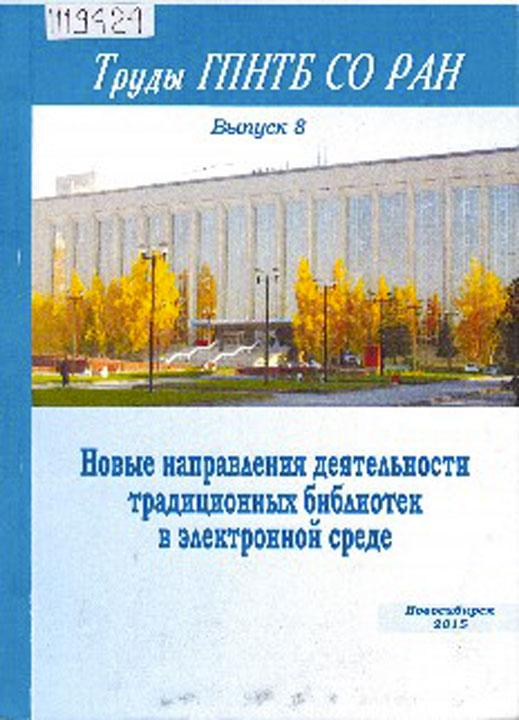 Государственная публичная научно-техническая библиотека (Новосибирск)