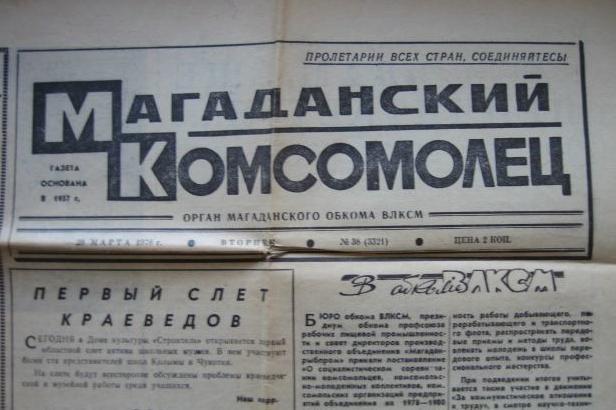 «Магаданский комсомолец», областная молодёжная газета