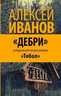Дебри. Россия в Сибири: от Ермака до Петра