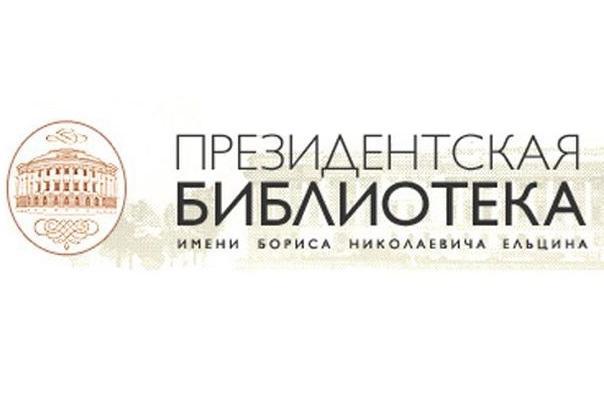 Региональный центр Президентской библиотеки им. Б.Н. Ельцина