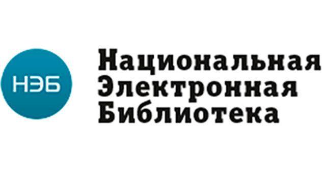 Электронные библиотеки ЛитРес, Руконт, НЭБ. БД Полпред