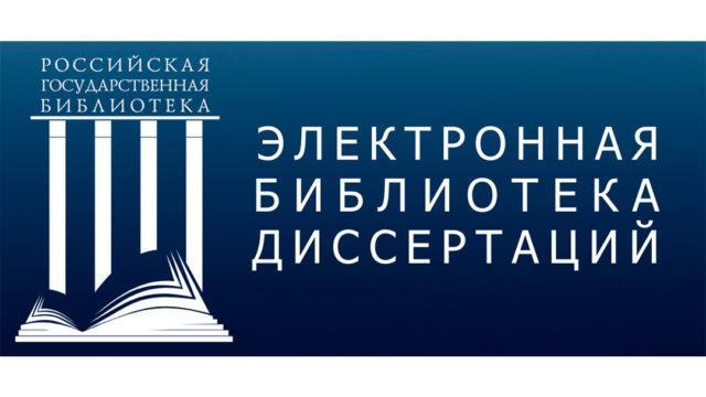 Электронная библиотека диссертаций РГБ