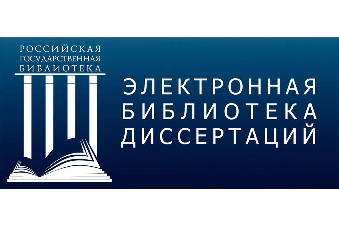 Электронная библиотека диссертаций РГБ МОУНБ им А С Пушкина  Электронная библиотека диссертаций РГБ