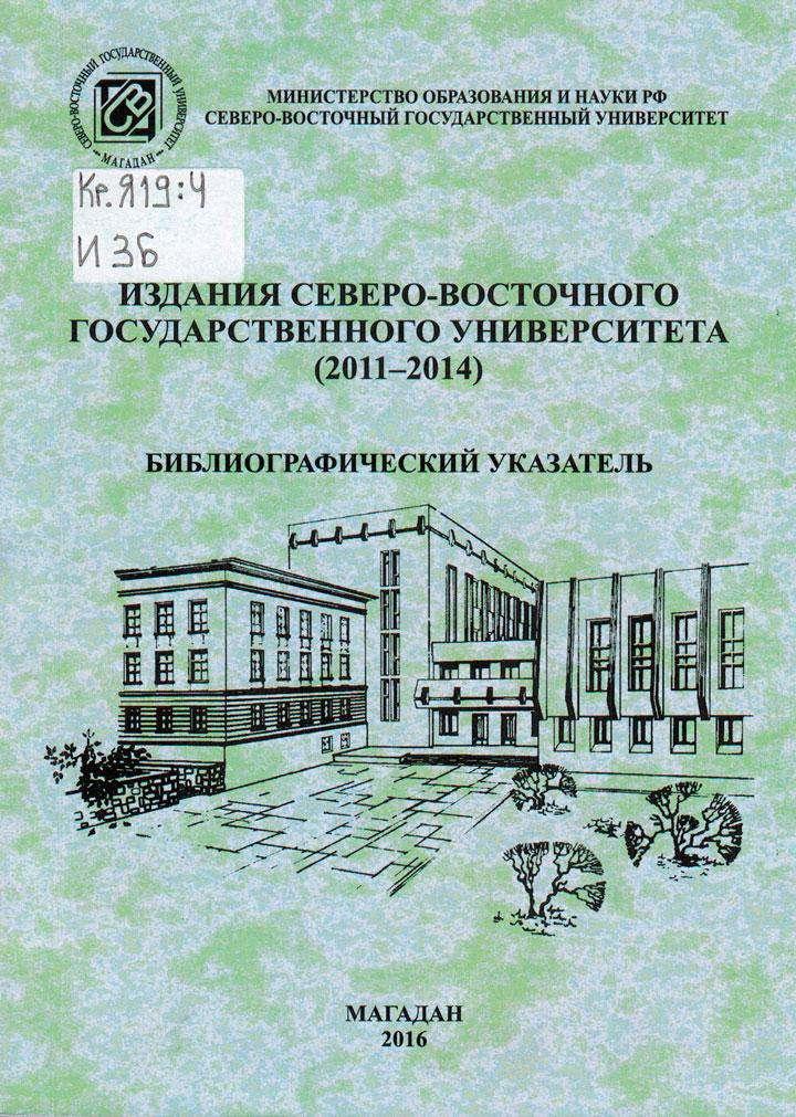 Издания Северо-Восточного государственного университета (2011–2014)