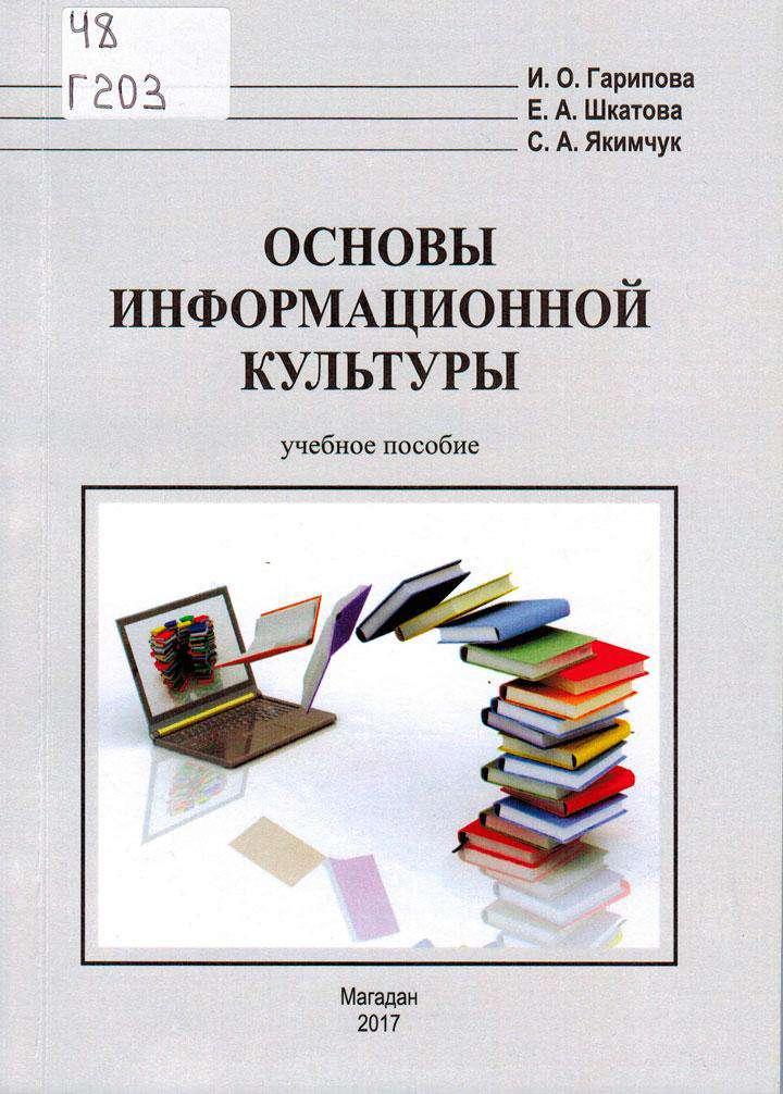 Гарипова И. О. Основы информационной культуры
