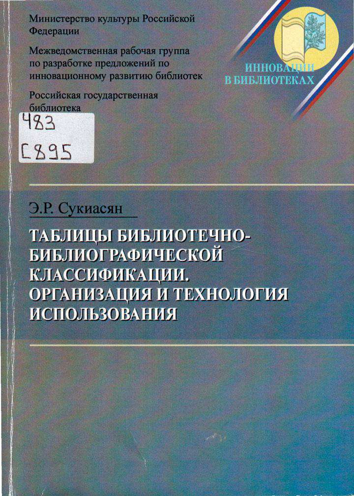 Сукиасян Э. Р. Таблицы библиотечно-библиографической классификации. Организация и технология использования