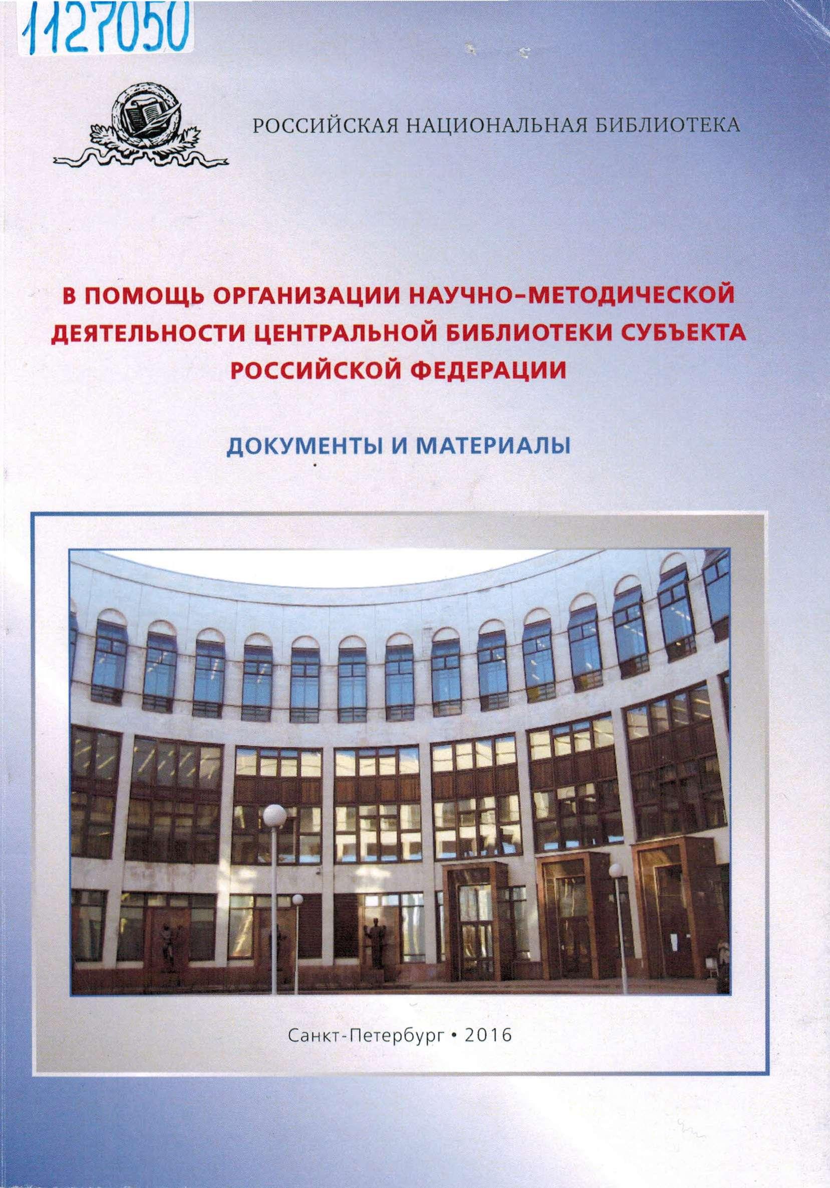 В помощь организации научно-методической деятельности центральной библиотеки субъекта Российской Федерации