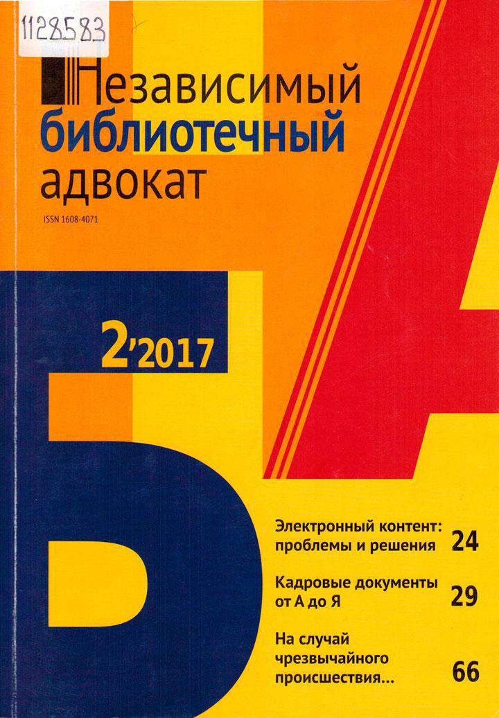 Независимый библиотечный адвокат, 2017, выпуск 2
