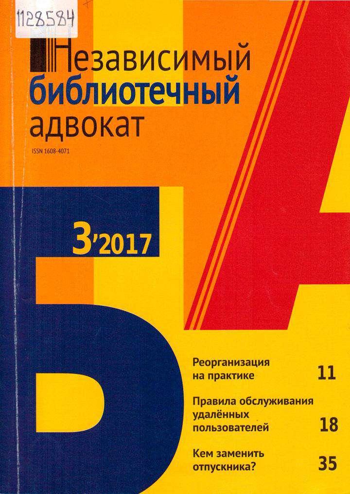 Независимый библиотечный адвокат, 2017, выпуск 3
