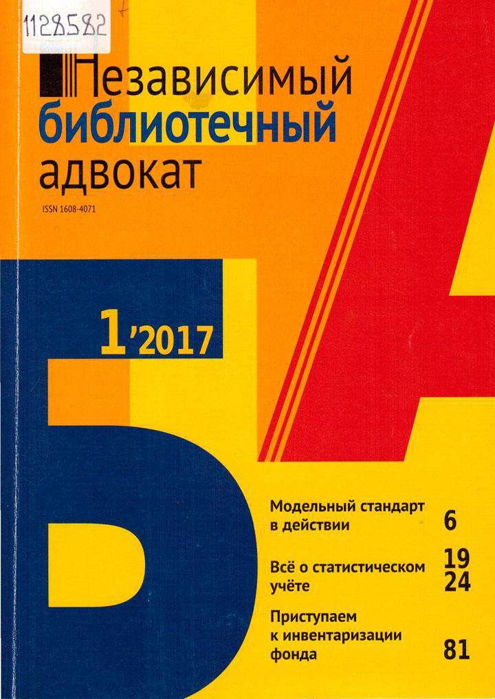 Независимый библиотечный адвокат, 2017, выпуск 1