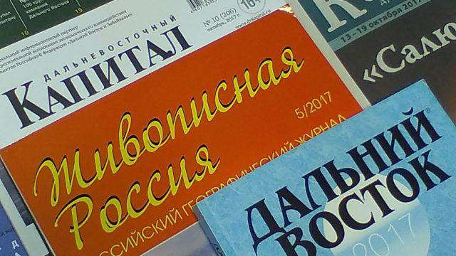 Магаданская область в центральной печати с 9 ноября по 12 декабря 2019 года