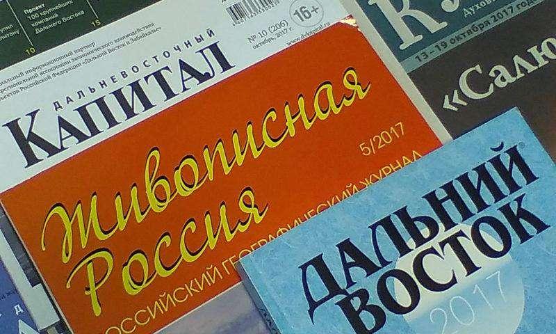 Магаданская область в центральной печати с 9 по 16 января 2018 года