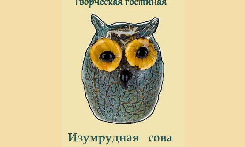 Новый урок в творческой гостиной «Изумрудная сова»