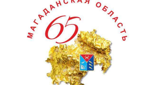 3 декабря исполняется 65 лет Магаданской области