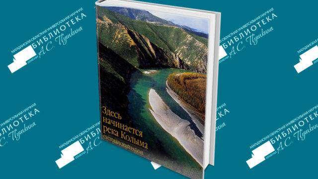 Здесь начинается река Колыма. Сусуманский район