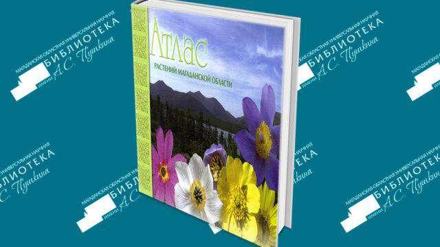 Атлас растений Магаданской области