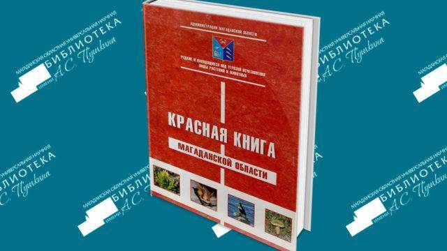 Красная книга Магаданской области