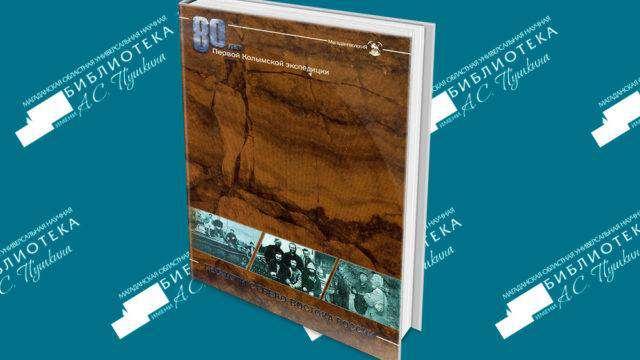 Геологи Северо-Востока России