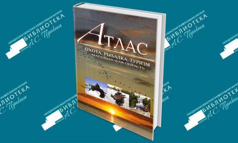 Атлас: охота, рыбалка, туризм. Магаданская область