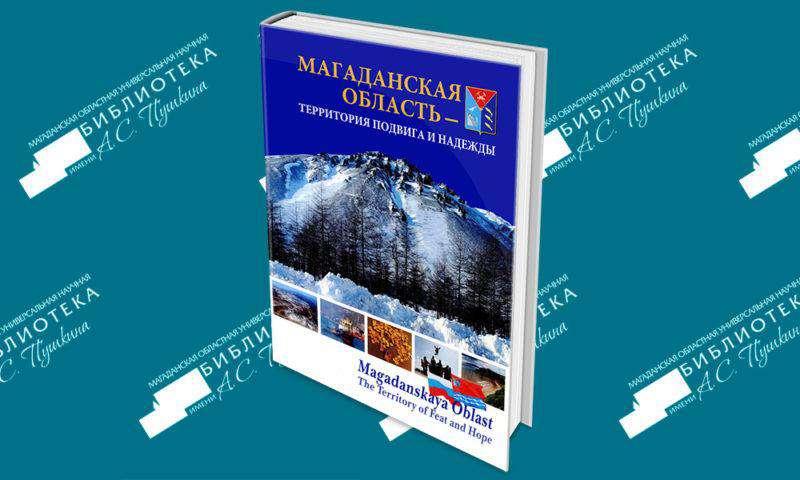 Магаданская область – территория подвига и надежды