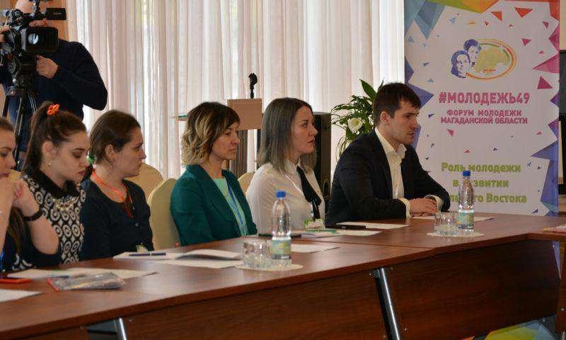 VI форум молодежи Магаданской области «Молодежь49»