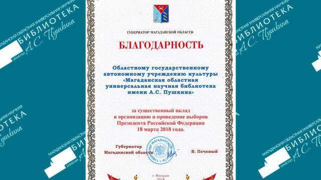 Благодарность губернатора Магаданской области