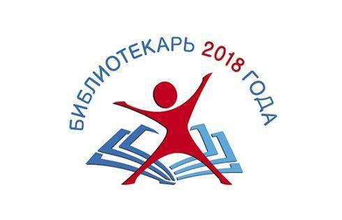 Всероссийский конкурс «Библиотекарь 2018 года»