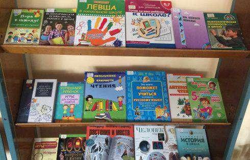 Книжная выставка «Здравствуй, к знаниям дорога!»