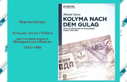 Презентация книги немецкого историка Мириам Шпрау