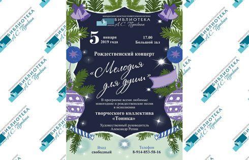 Приглашаем на рождественский концерт