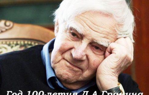 Объявлен Всероссийский конкурс для библиотек  к 100-летию со дня рождения Д. А. Гранина