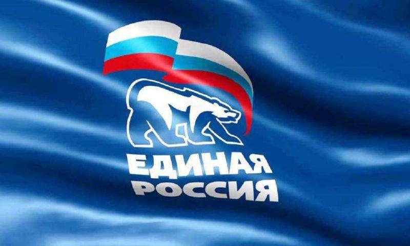 XXVIII Конференция Магаданского регионального отделения партии «Единая Россия»