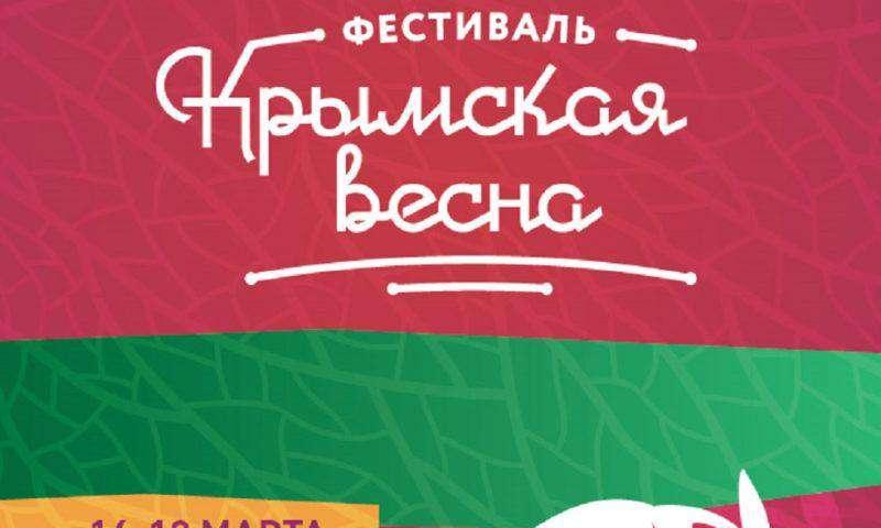 Крымская весна в библиотеке