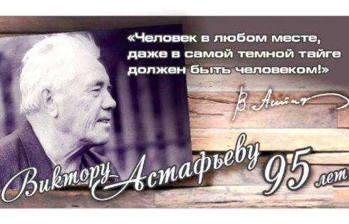 Всероссийский конкурс «Голос эпохи» на лучшее мероприятие библиотек  к 95-летию со дня рождения В. П. Астафьева