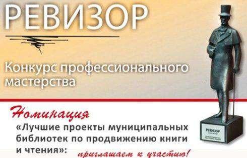 Муниципальные библиотеки приглашаются к участию в VIII Открытом конкурсе «Ревизор» (в специальной номинации РБА)