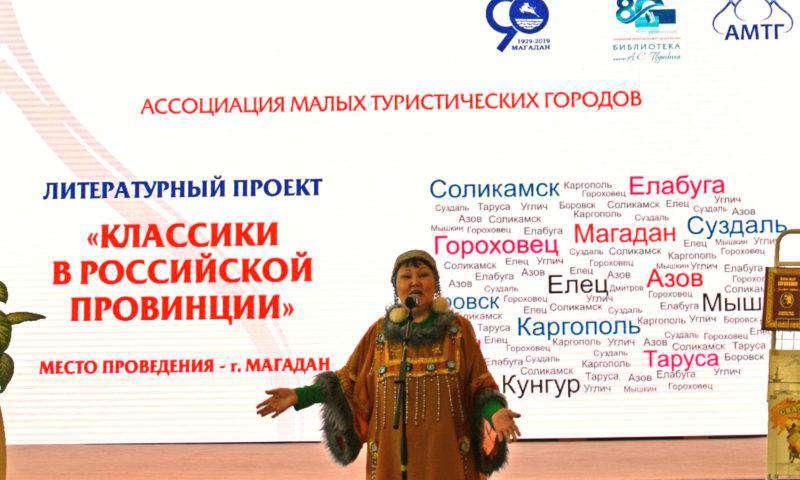 Всероссийская акция «Классики в российской провинции»