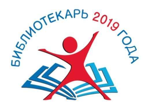 Всероссийский конкурс «Библиотекарь 2019 года»