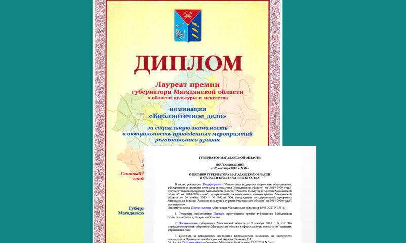 Сотрудники – лауреаты премии губернатора Магаданской области в области культуры и искусства (номинация «Библиотечное дело»)