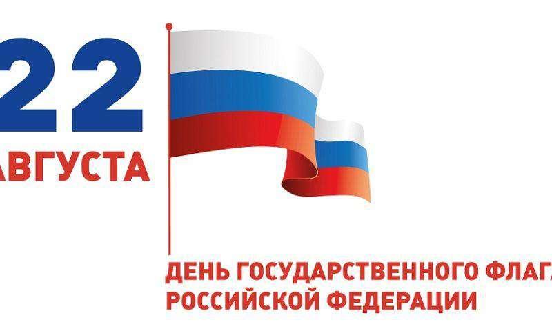 Библиотека отмечает День флага России