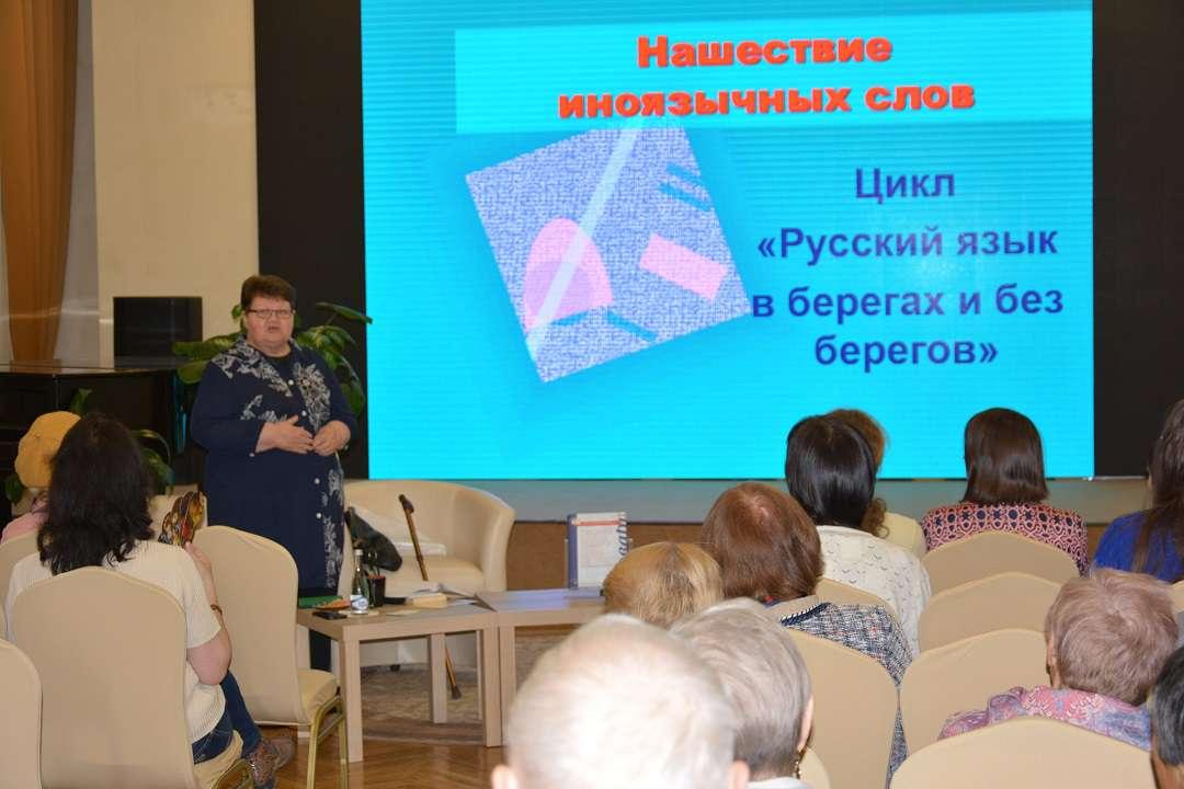 Публичная лекция Е. М. Гоголевой «Нашествие иноязычных слов»